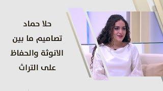 حلا حماد - تصاميم ما بين الانوثة والحفاظ على التراث
