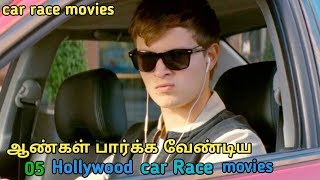 5 Hollywood best Car Race movies in tamil | tubelight mind | vm tamil |