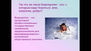 презентация государство в политической системе 10 класс