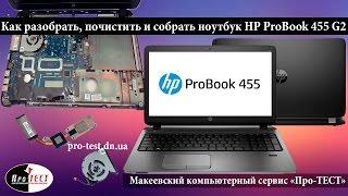 Как разобрать ноутбук HP ProBook 455 G2. Разборка и чистка ноутбука HP ProBook 455 G