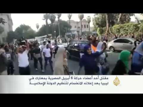 مقتل أحد أعضاء 6 أبريل المصرية بمعارك في ليبيا