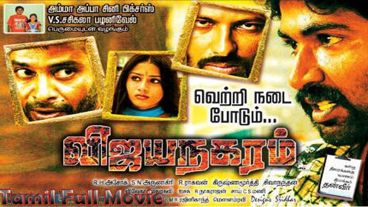 Tamil Super Hit Action Movies