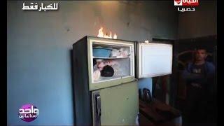 شاهد اشتعال الثلاجة أثناء وجود عمرو الليثي بالبيت الذي تحرقه القطط