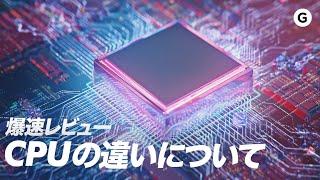 【爆速ガジェットレビュー】CPUの違いについて編