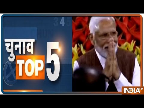 Chunav Top 5 | May 26, 2019