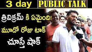 Aravindha Sametha Movie 3rd Day Public Talk | Aravindha Sametha 3rd Day Public Response | #JrNTR