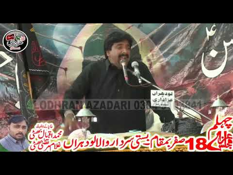 Zakir Malik Saif Ali Khokhar 18 Safar Basti Sardar Wala Lodhran