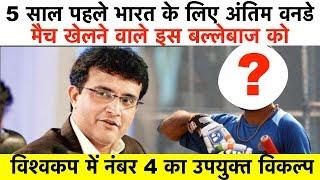 5 साल पहले भारत के लिए अंतिम वनडे मैच खेलने वाले इस बल्लेबाज को सौरव गांगुली ने बताया विश्वकप में न