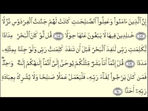 Surah Al Kahf 107 110 Youtube