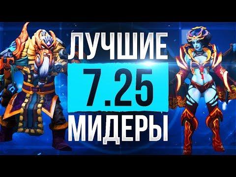 Кем Играть в Патче 7.25? Лучшие Мидеры 7.25!