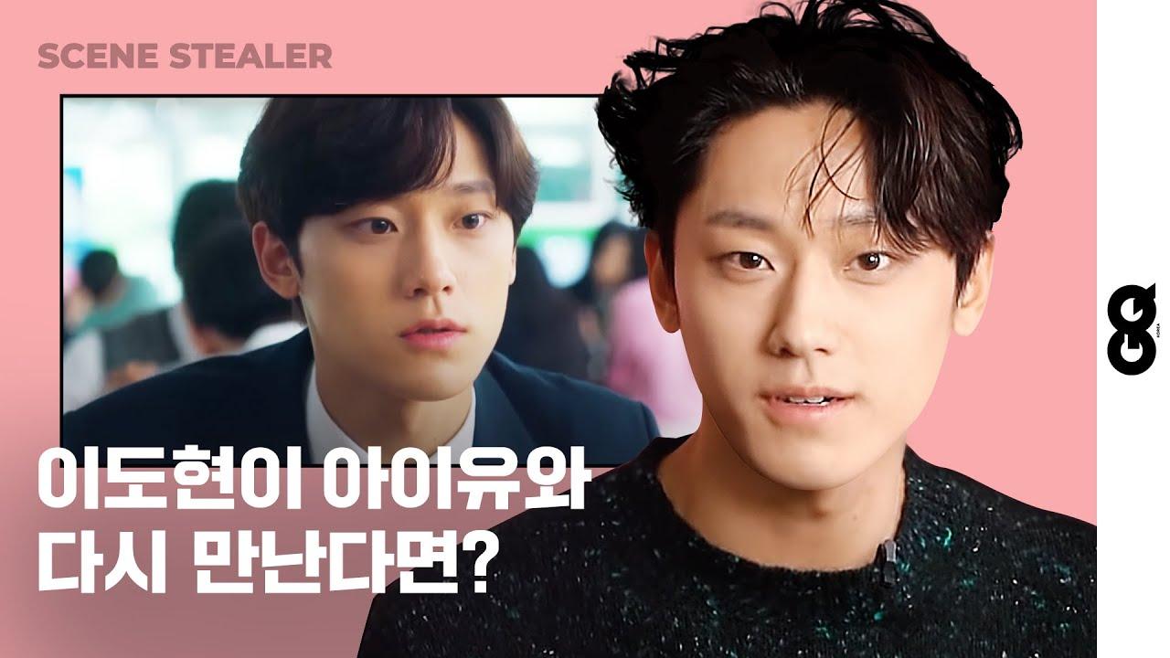 [씬스틸러] 18어게인의 배우 이도현이 로코 장인이 되고 싶은 이유는?(고청명, 전생남친, 길오돌)