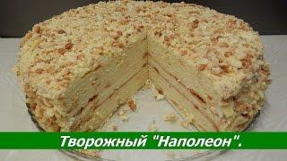 Торт Творожный НАПОЛЕОН рецепт на Пасху.(Рецепт приготовления Наполеона. Но это не простой Наполеон, а творожный. В отличии от простого - он менее..., 2016-11-18T13:29:17.000Z)