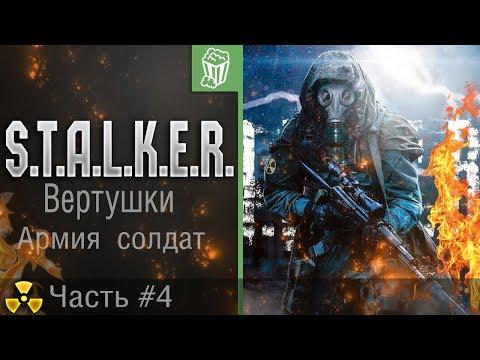 Налетели вертолеты, разгромил армию l #4 l S.T.A.L.K.E.R. - Shadow of ChernobyL l Прохождение