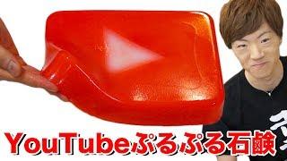YouTube再生ボタン型ぷるぷる石鹸が完成しました!