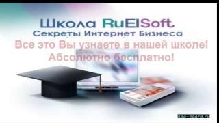 Бесплатное обучение в школе RuElSoft.