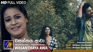 Wasanthaya Awa - Anuradha Perera | Official Music Video | MEntertainments Thumbnail