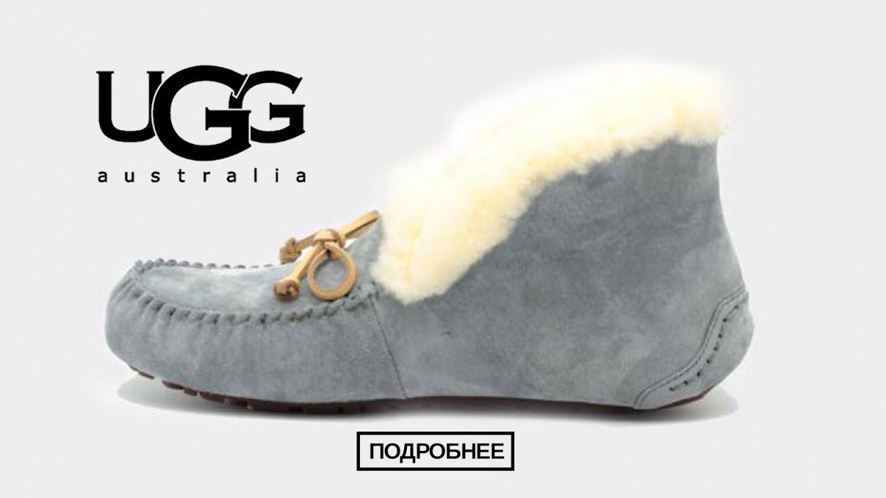 Чуни из овчины. Сегодня производители предлагают женские, детские и мужские домашние угги, купить которые можно не выходя из дома, выбрав понравившуюся модель в интернет-магазине. Кстати, покупка сапожек-uggs в on-line магазине не столь рискованна, как приобретение модельной обуви, так.