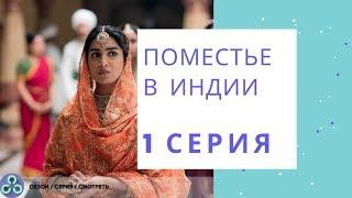Поместье в Индии 1 серия сериала смотреть полностью описание