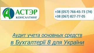 Видеоурок Аудит учета основных средств в Бухгалтерії 8 для України