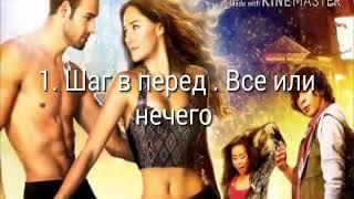 5# Топ 5 крутых фильмов про танцы и музыку