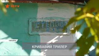 На Одещині 47-річний чоловік знищив цілу родину: виною всьому - жінка?