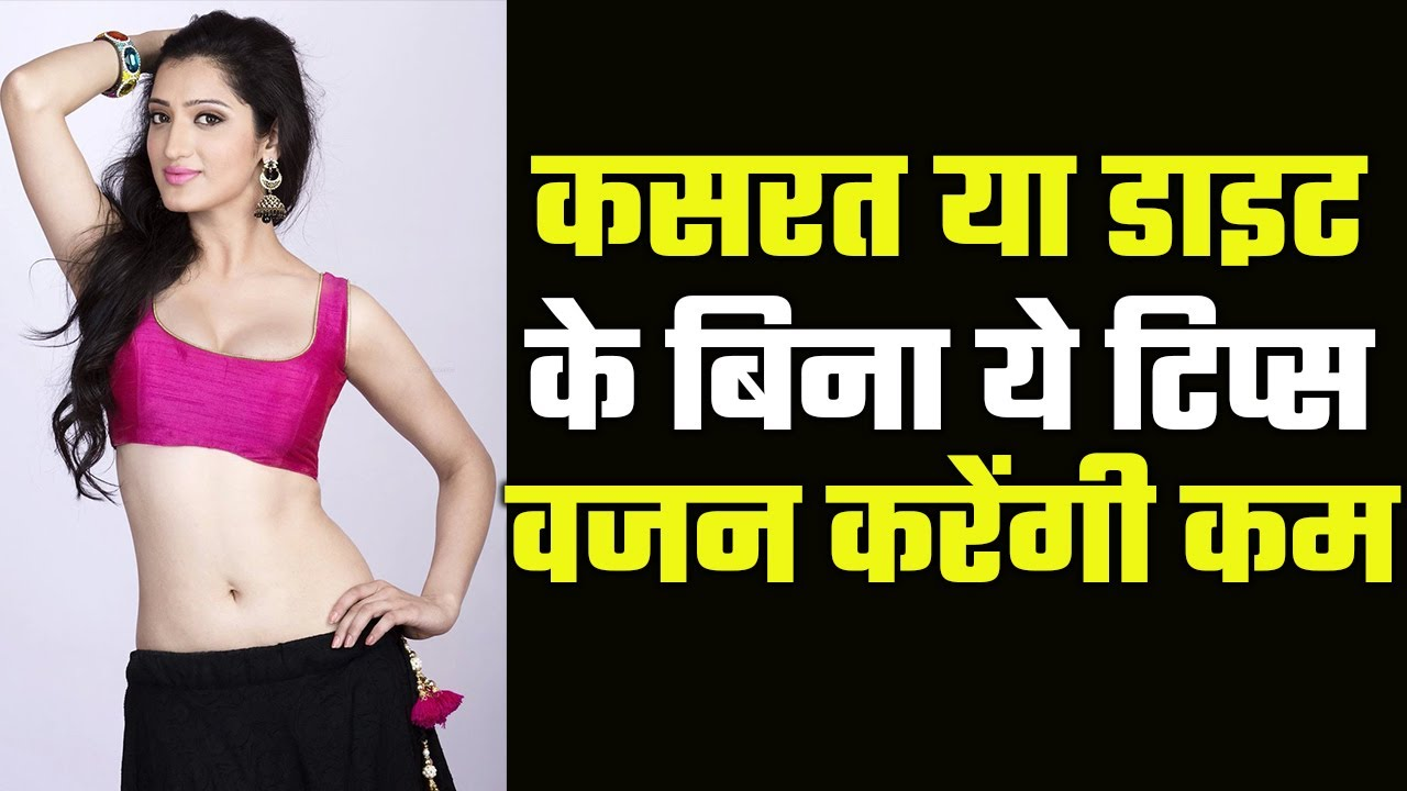 4 Tips For Weight Loss Without Diet Or Exercise Easy Tips To Lose Weight Weight Loss Fast Hindi Sam S Health And Fitness