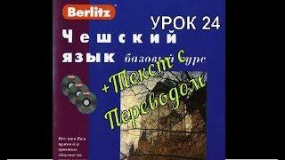 Чешский язык Berlitz Урок 24 Досвидания в Петербурге Текст+Перевод