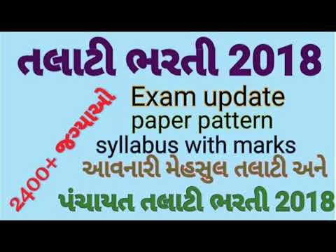 તલાટીની આવનારી ભરતી 2018 | Talati exam coming soon | Talati exam | Gujarat Government Talati-2018 |