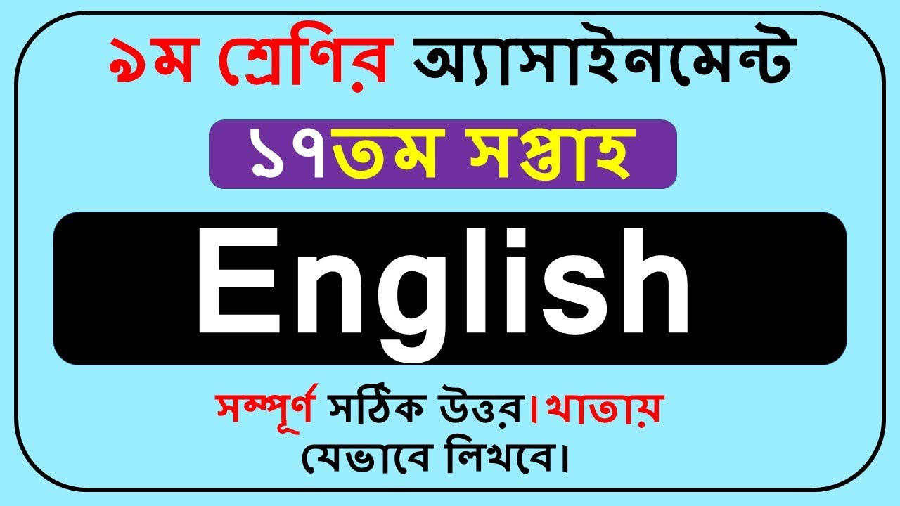 Class 9 English Assignment 17th Week   Class 9 assignment English 17th week Answer   
