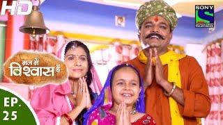Mann Mein Vishwaas Hai - मन में विश्वास है - Episode 25 - 12th April, 2016