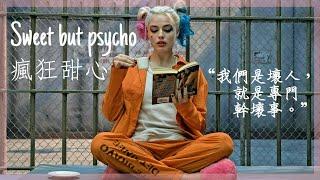 《自殺突擊隊Suicide Squad - 小丑女Harley Quinn》// Ava Max - 《Sweet but psycho 瘋狂甜心》 中英字幕【電影剪輯】