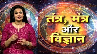 सफल तंत्र साधना की पूजा   Shruti Dwivedi   Astro Tak