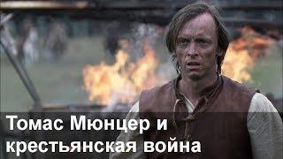 """Немцы"" (Die Deutschen) s02e05 - Томас Мюнцер и крестьянская война"