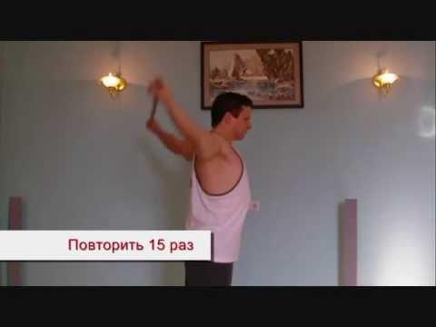Комплекс упражнений формирования правильной осанки.
