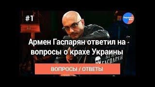 """Ответы на вопросы зрителей """"Украина.ру"""" №1"""