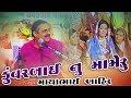 કુંવરબાઈ નું મામેરૂ - Mayabhai Ahir - Gujarati Sad Story