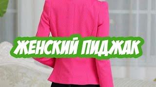 Женский пиджак с Алиэкспресс(, 2016-09-30T11:55:34.000Z)