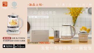 【新品上线】北鼎 网红多功能养生壶 K2683 燕窝壶升级版 黑五有特价哦!