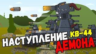 Нападение Демонического КВ-44 - Мультики про танки