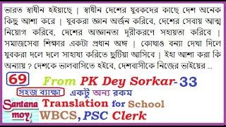 WBCS MAINS & PSC Misl  II LEARN   TRANSLATION from Bengali to ENGLISH,বাংলা থেকে ইংরাজীতে অনুবাদ-69