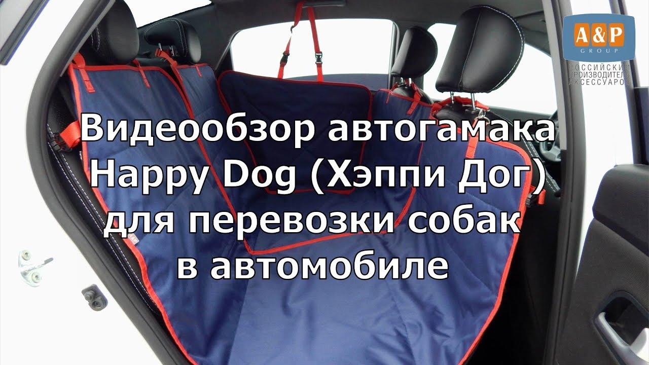 Видеообзор автогамака Happy Dog (Хэппи Дог) для перевозки собак в автомобиле.