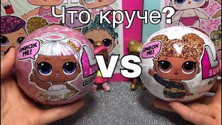СУПЕР СРАВНЕНИЕ GLAM GLITTER VS GLITTER SERIES | СПОР ЛОЛ |Abbey ice