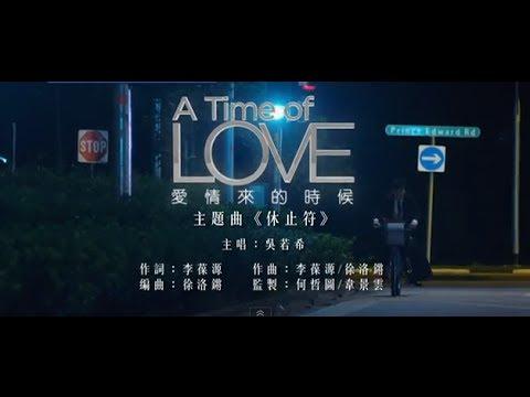 """吳若希 Jinny Ng - 休止符 Rest Note (TVB音樂電影""""愛情來的時候 A Time of Love""""主題曲)"""