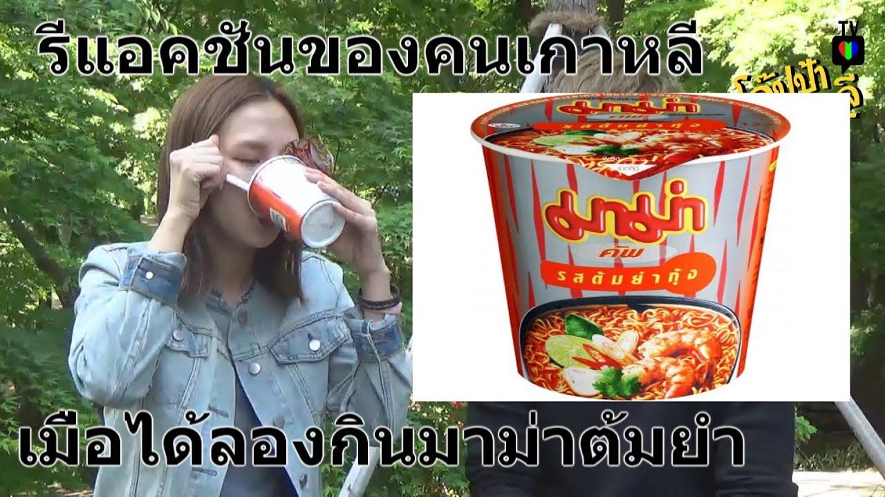 รีแอคชั่นของคนเกาหลีหลังจากที่ได้ลองกินมาม่าต้มยำเป็นครั้งแรก // 마마 똠얌을 처음 먹어보는 한국사람들의 반응은?