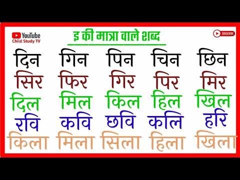 (Chapter 5) Chhoti E Ki Matra Wale Shabd। छोटी इ की मात्रा वाले शब्द। दो अक्षर वाले शब्द। तीन अक्षर