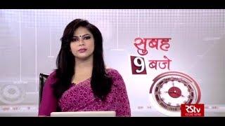 Hindi News Bulletin | हिंदी समाचार बुलेटिन – Nov 13, 2018 (9 am)