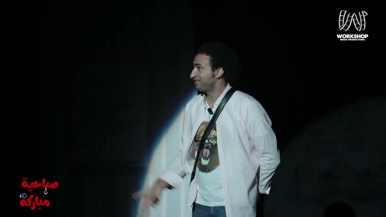مسرحية صباحية مباركة راجعالكم تانى أول يوم العيد على مسرح جراند نايل تاور🤵🏻👰🏼