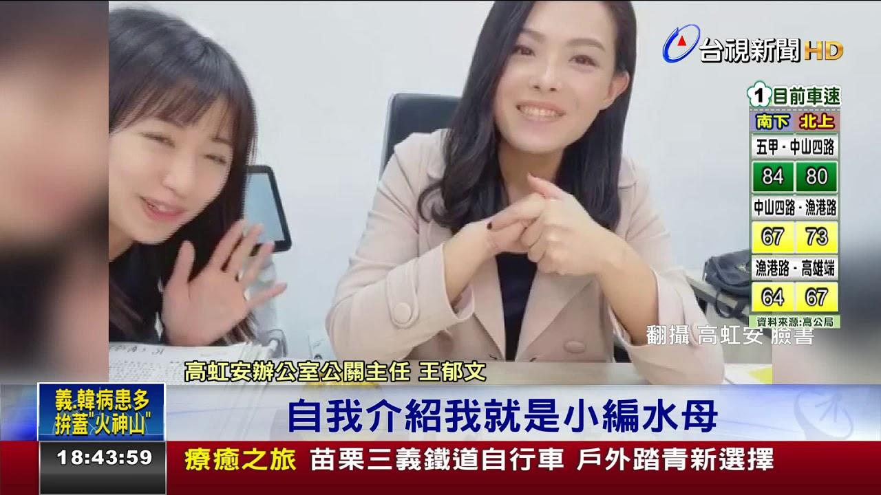 高虹安小編水母曝光臺大十三妹公衛文 - YouTube
