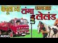 टांगा लेलंड - मराठी लोकगीत || Leland - Marathi Lokgeet By Anand Shinde || आनंद शिंदे video