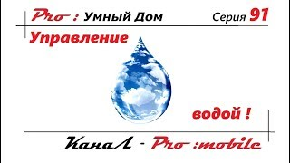 Управление водой. Серия 91
